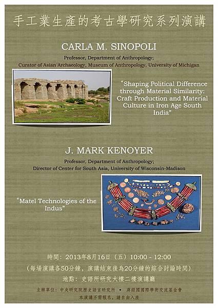 手工業生產的考古學研究系列演講