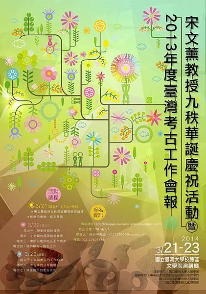 臺大2013年度臺灣考古工作會報