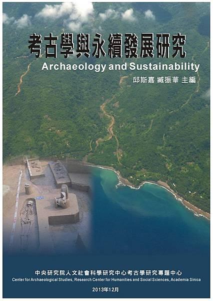 考古學與永續發展研究