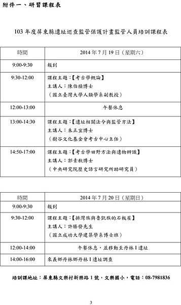 遺址監管人員培訓課程表