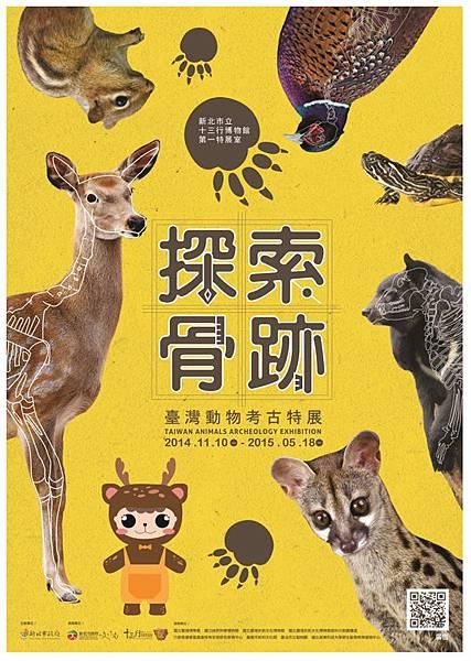 十三行動物考古