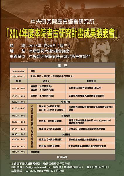 2014考古成果發表