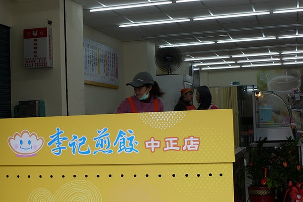 花蓮人氣超夯煎餃~李記煎餃專賣店
