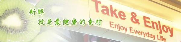 花蓮超夯飲料店~Tea 心鮮堂Take & Enjoy - 百分百台灣茶‧果汁專賣店!