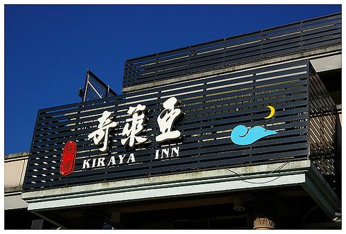 花蓮吉安鄉酒莊&民宿~奇萊亞民宿-提供住宿+酒莊之旅服務