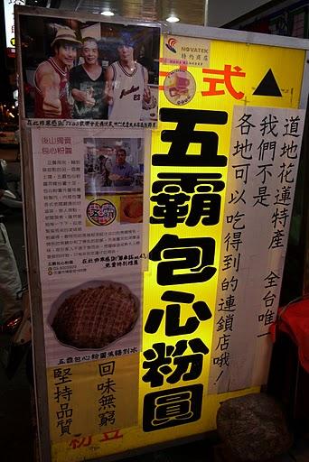 花蓮美食~食尚玩家推薦-五霸包心粉圓(東部奇冰)
