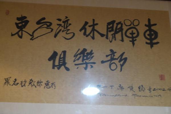 花蓮單車樂活行~東台灣最大的休閒單車旗艦館:宗承車行(國手教練所開)