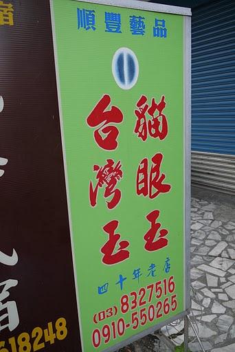 花蓮貓眼石 / 玫瑰石專賣店~順豐藝品社
