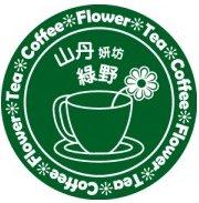 花蓮咖啡吧~山丹綠野妍坊