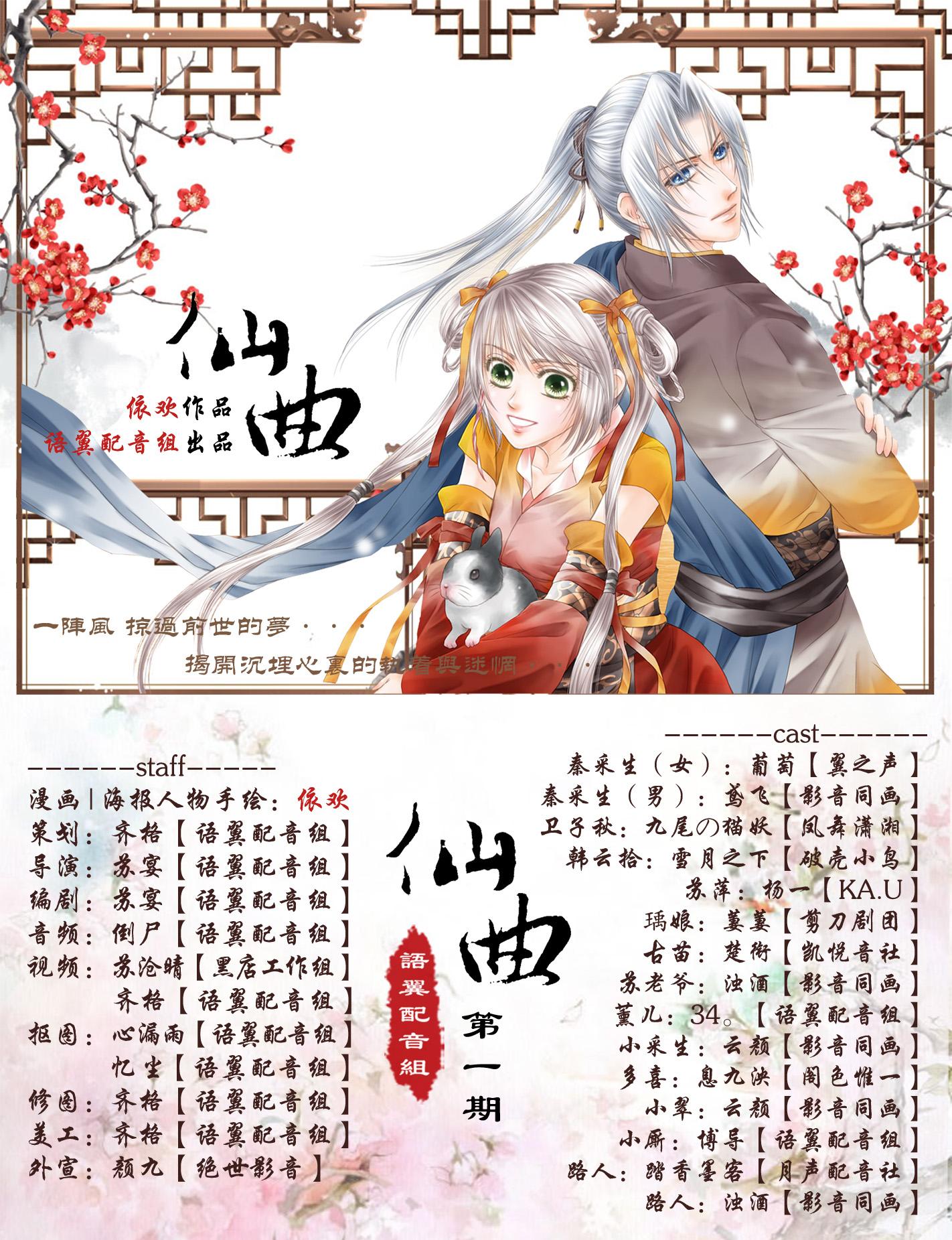 仙曲 第一期海报