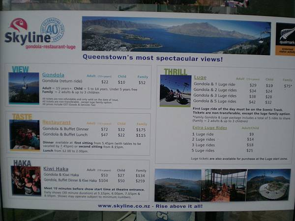 skyline活動價目表