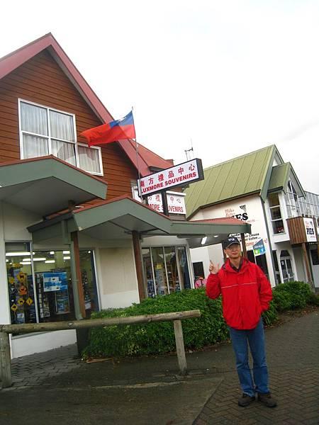 在Te Anau發現我們飄揚的國旗