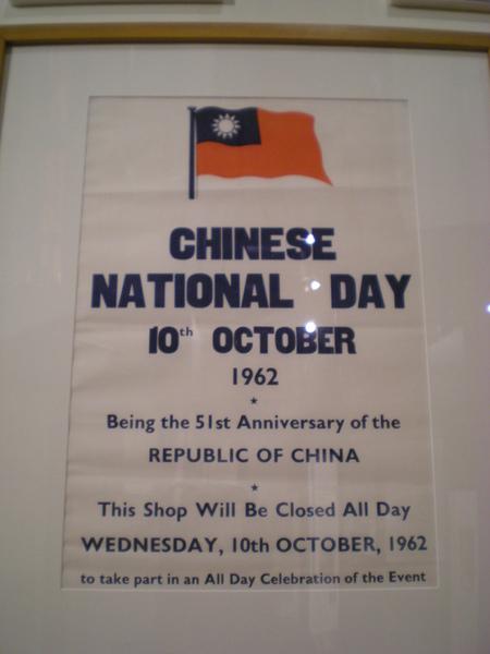 在紐西蘭發現中華民國