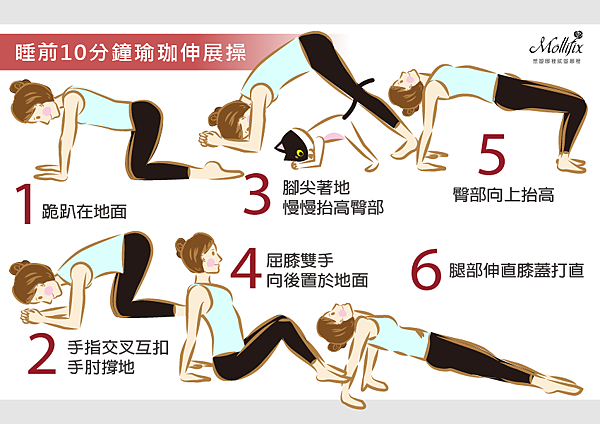 瑜珈伸展操