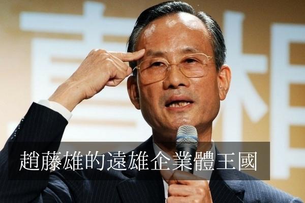 趙藤雄 (4).jpg