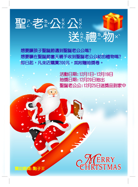 聖誕老公公海報.jpg