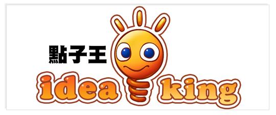 點子王idea_king.jpg