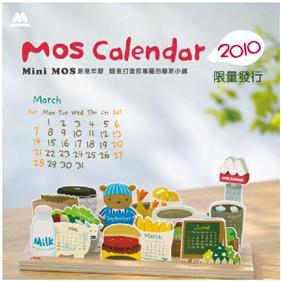 摩斯漢堡 2010年可愛風年曆