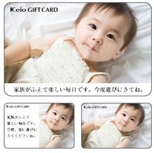專屬客製化電子貨幣卡─日本【京王百貨】