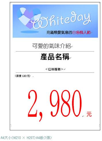 【POP廣告】─ 情人價格卡A4尺寸《免費下載》