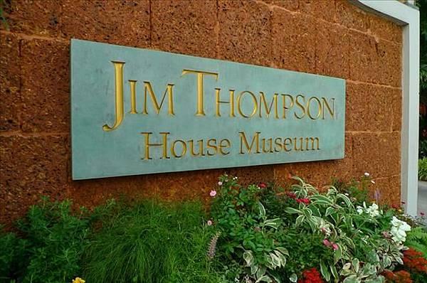 Jim Tompsom建築博物館