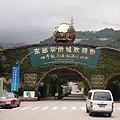 華僑城入口