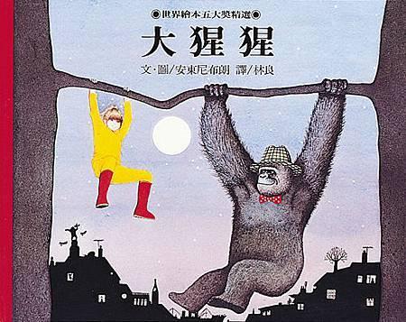 繪本大猩猩