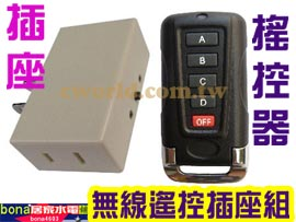 無線遙控插座組-P