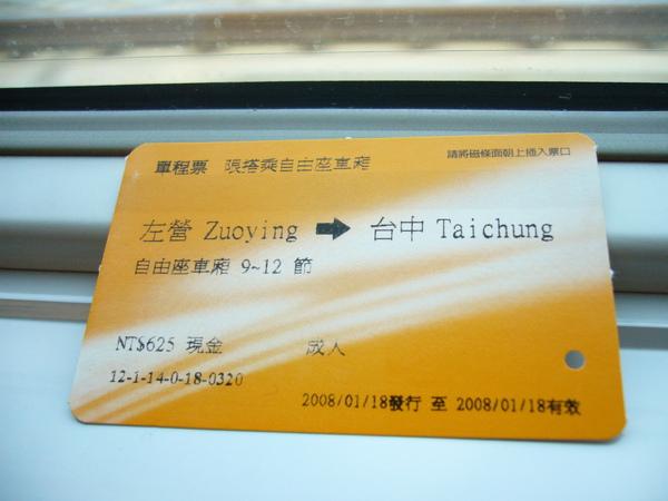 2008.01.18 吃尾牙.JPG