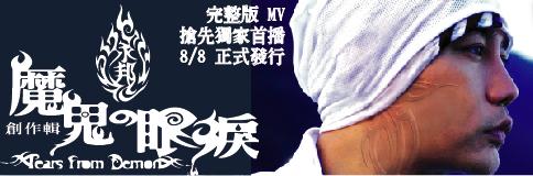 484x160-永邦-魔鬼的眼淚.jpg