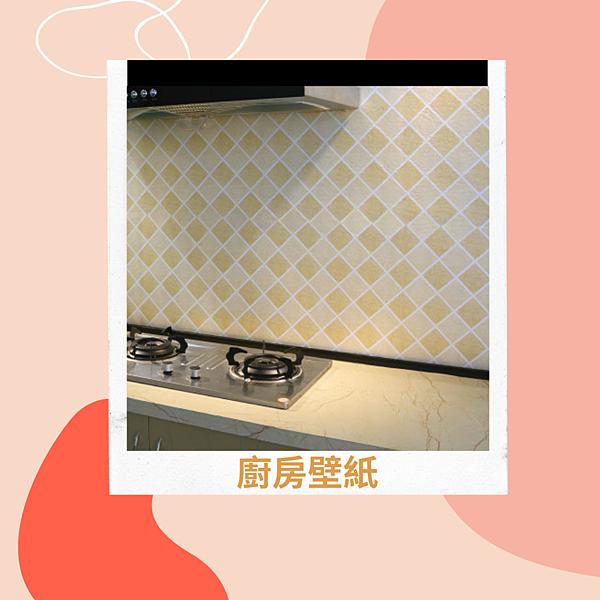 廚房壁紙.png