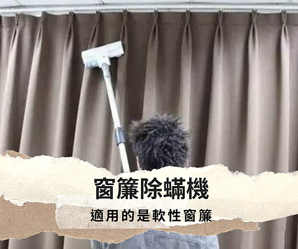 窗簾除蟎機.png