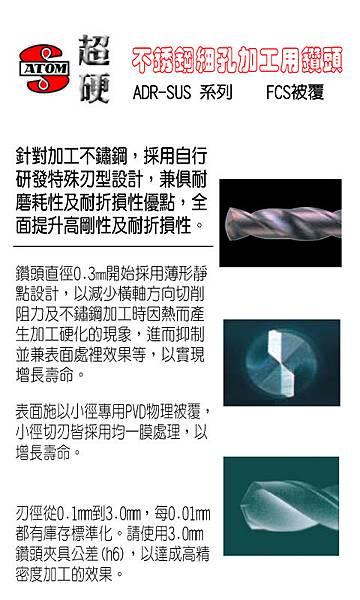 超硬ADR-SUS不鏽鋼細孔加工用鑽頭