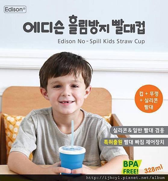 韓國Edison 防漏防拔學習喝水杯1