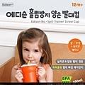 韓國Edison 防漏防拔學習喝水杯4
