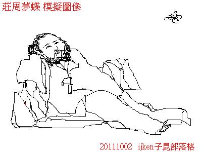 莊周模擬圖像.bmp