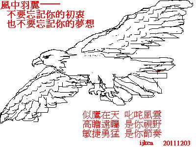 風中羽翼.bmp