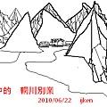 夢之輞川別業-2
