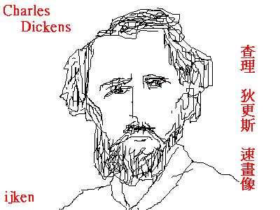 狄更斯 速畫像
