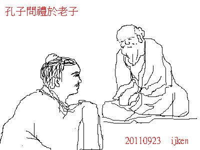 問禮圖(ijken繪)