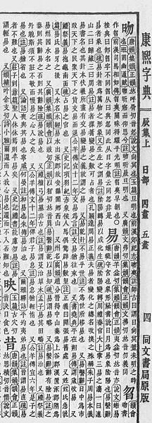 康熙字典釋易字(切)