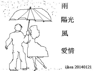 雨 陽光 風 愛情