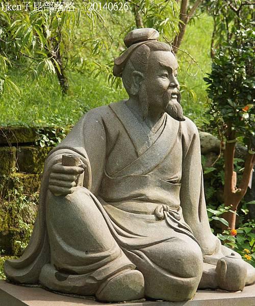 陸羽飲茶(坪林石雕)