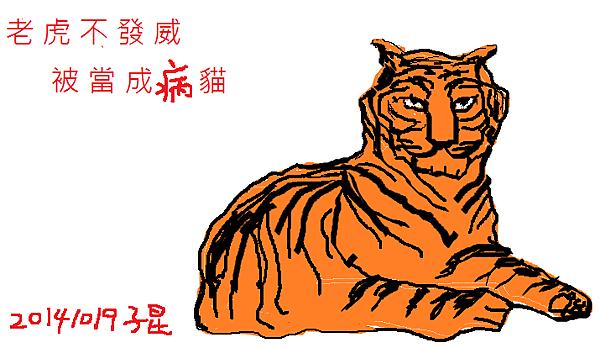 老虎與病貓