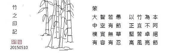 竹之印記(印)
