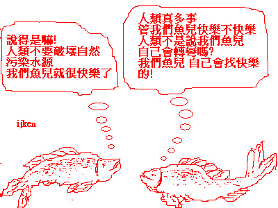 快樂之魚.bmp