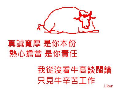 牛.bmp