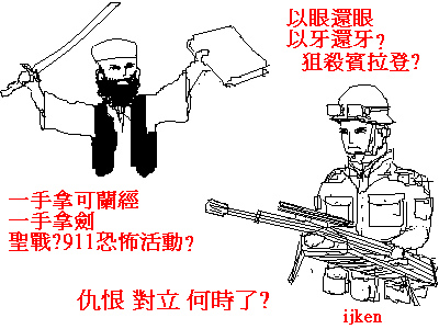 仇恨恐怖911 vs 海豹部隊狙殺.bmp
