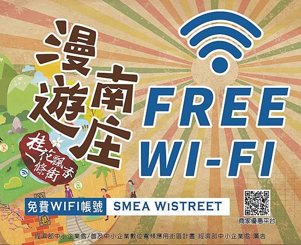 南庄FREE WIFI-01.jpg
