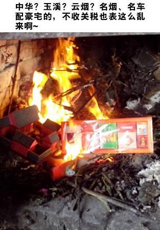 清明節祭祀香菸